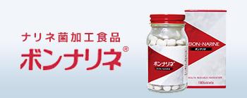 ボンナリネ 錠剤
